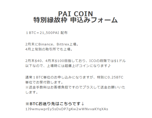 PAICOIN2.PNG